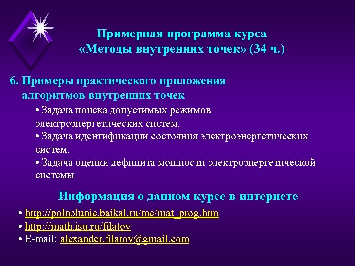 Примерная программа курса «Методы внутренних точек» (34 ч. ) 6. Примеры практического приложения алгоритмов