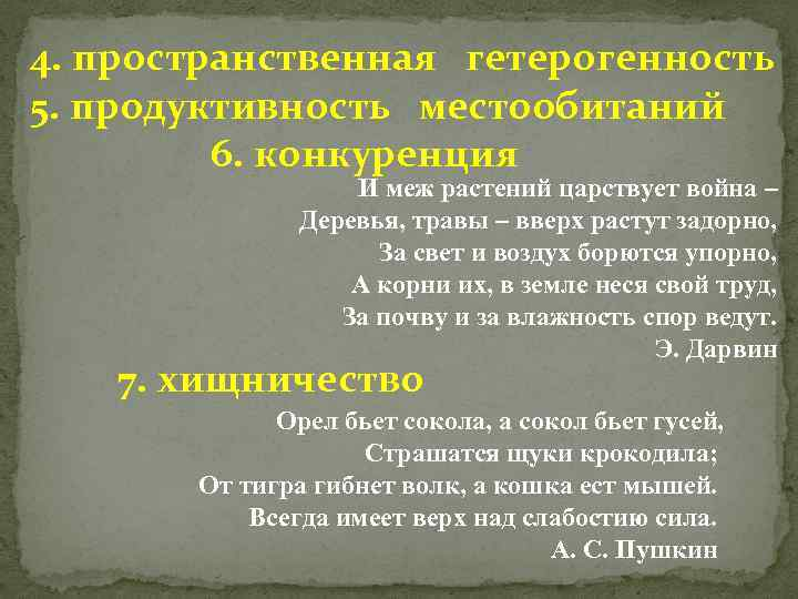 4. пространственная гетерогенность 5. продуктивность местообитаний 6. конкуренция И меж растений царствует война –