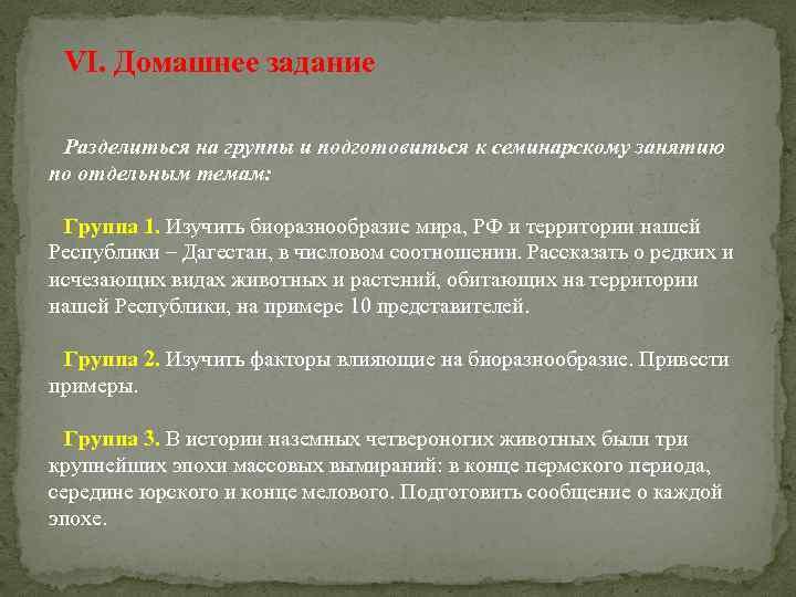 VI. Домашнее задание Разделиться на группы и подготовиться к семинарскому занятию по отдельным темам: