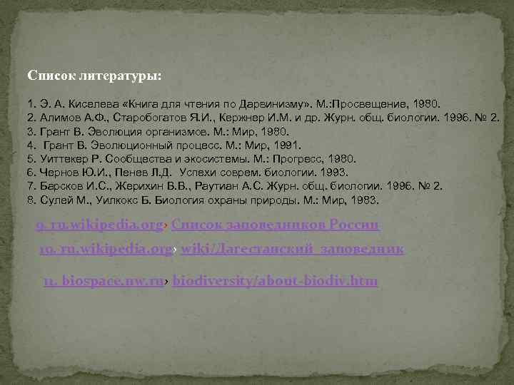 Список литературы: 1. Э. А. Киселева «Книга для чтения по Дарвинизму» . М. :