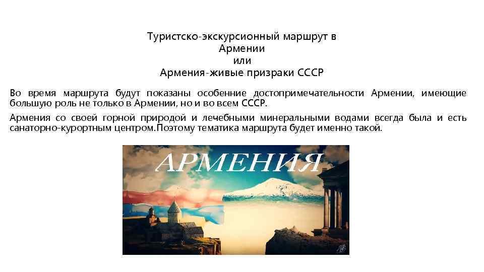 Туристско-экскурсионный маршрут в Армении или Армения-живые призраки СССР Во время маршрута будут показаны особенние