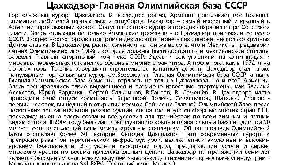 Цахкадзор-Главная Олимпийская база СССР Горнолыжный курорт Цахкадзор. В последнее время, Армения привлекает все большее