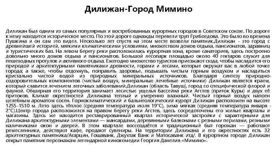 Дилижан-Город Мимино Дилижан был одним из самых популярных и востребованных курортных городов в Советском