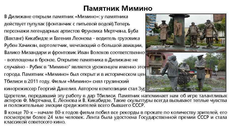Памятник Мимино В Дилижане открыли памятник «Мимино» : у памятника действует пупулак (фонтанчик с