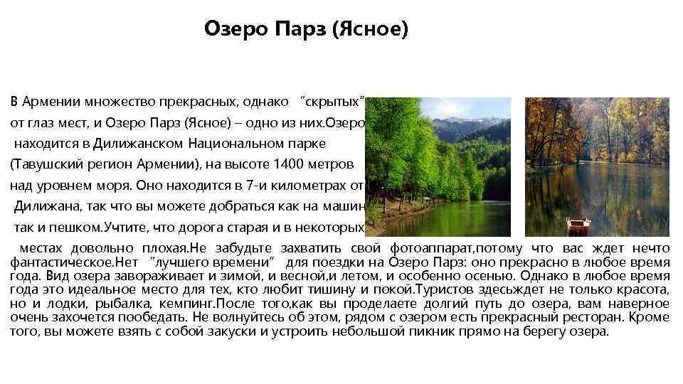 """Озеро Парз (Ясное) В Армении множество прекрасных, однако """"скрытых"""" от глаз мест, и Озеро"""