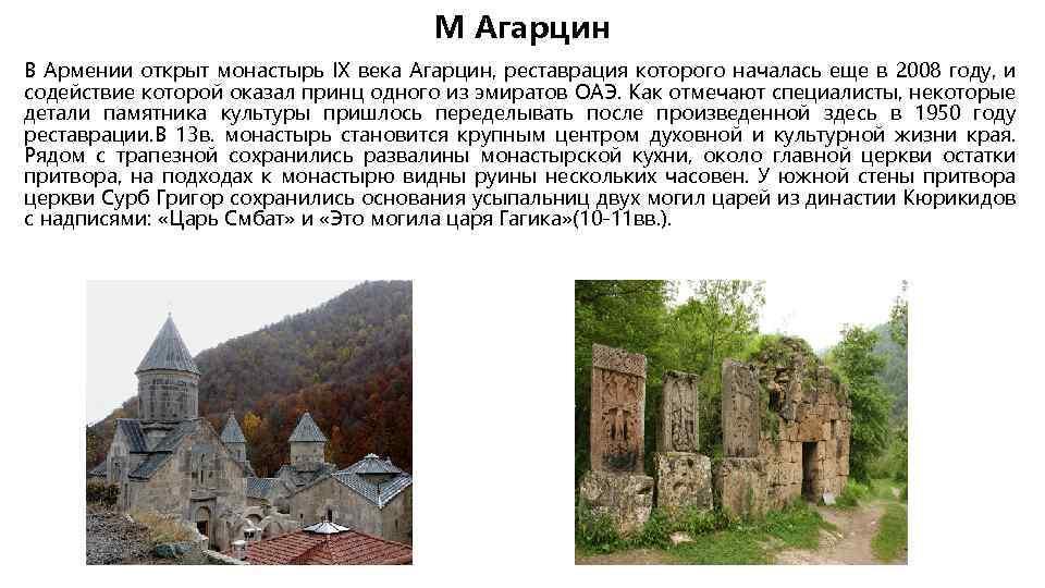 M Агарцин В Армении открыт монастырь IX века Агарцин, реставрация которого началась еще в
