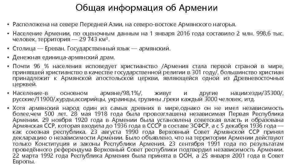 Общая информация об Армении • Расположена на севере Передней Азии, на северо-востоке Армянского нагорья.