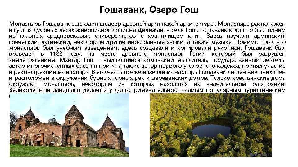 Гошаванк, Озеро Гош Монастырь Гошаванк еще один шедевр древней армянской архитектуры. Монастырь расположен в