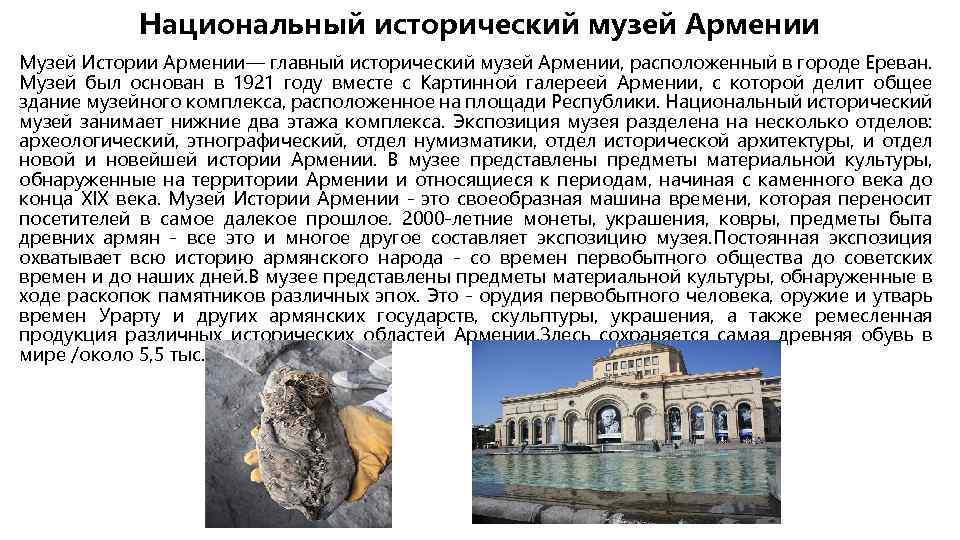 Национальный исторический музей Армении Музей Истории Армении— главный исторический музей Армении, расположенный в городе