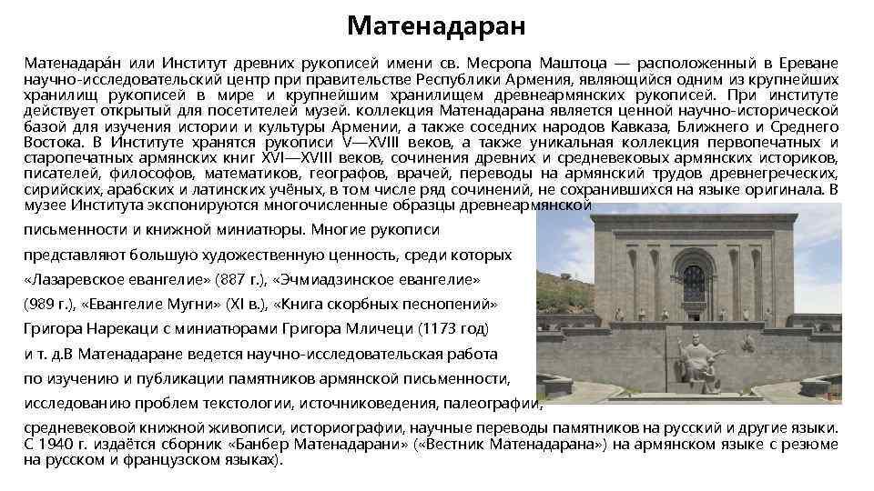Матенадаран Матенадара н или Институт древних рукописей имени св. Месропа Маштоца — расположенный в