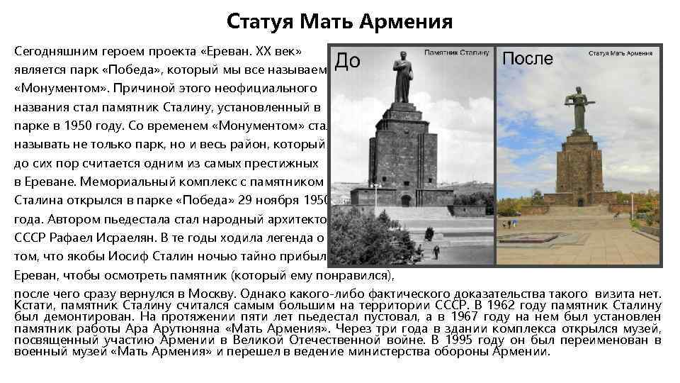 Статуя Мать Армения Сегодняшним героем проекта «Ереван. XX век» является парк «Победа» , который