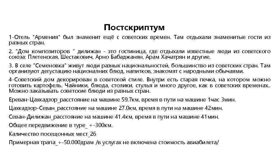 Постскриптум 1 -Отель
