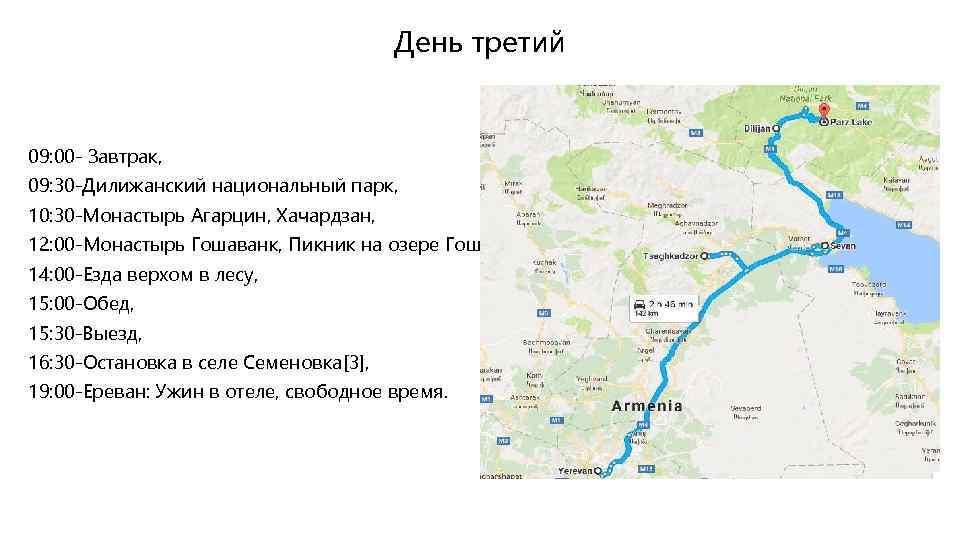 День третий 09: 00 - Завтрак, 09: 30 -Дилижанский национальный парк, 10: 30 -Монастырь