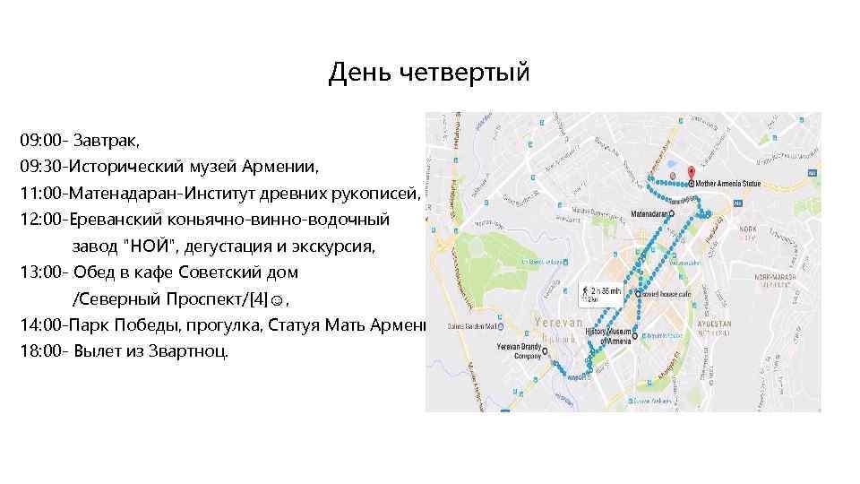 День четвертый 09: 00 - Завтрак, 09: 30 -Исторический музей Армении, 11: 00 -Матенадаран-Институт