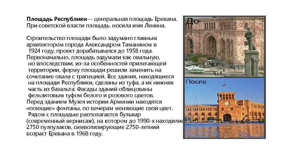 Площадь Республики— центральная площадь Еревана. При советской власти площадь. носила имя Ленина. Строительство площади