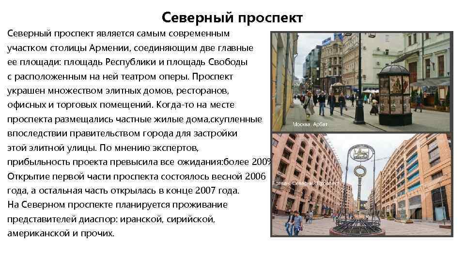 Северный проспект является самым современным участком столицы Армении, соединяющим две главные ее площади: площадь