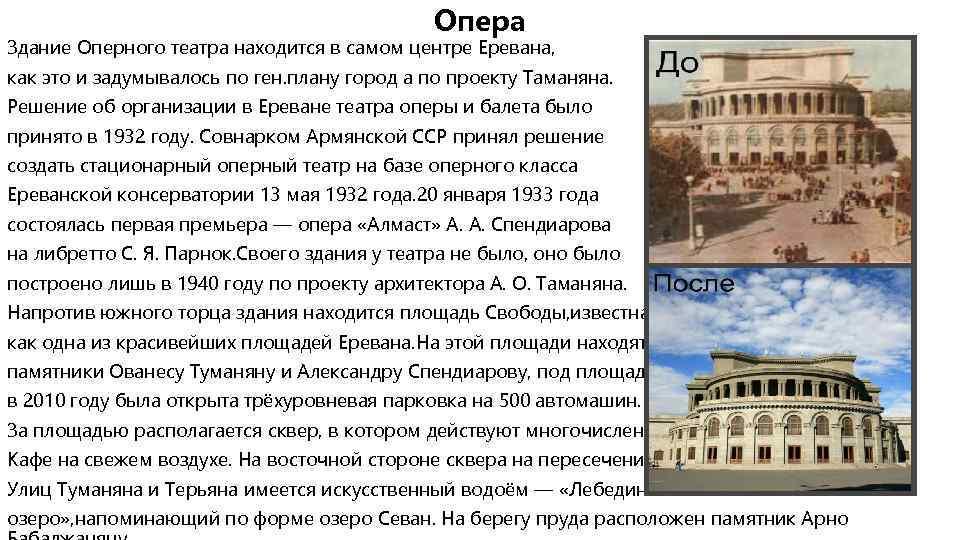 Опера Здание Оперного театра находится в самом центре Еревана, как это и задумывалось по