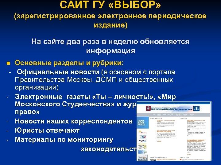 САЙТ ГУ «ВЫБОР» (зарегистрированное электронное периодическое издание) На сайте два раза в неделю обновляется