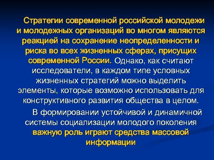 Стратегии современной российской молодежи и молодежных организаций во многом являются реакцией на сохранение неопределенности