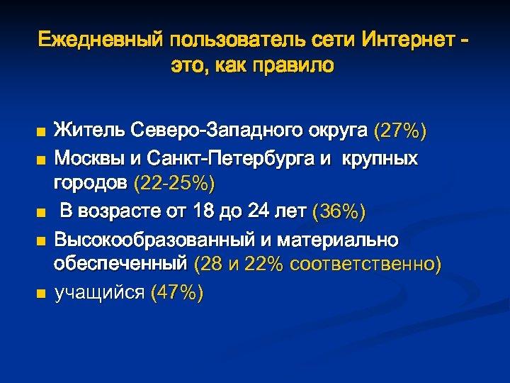 Ежедневный пользователь сети Интернет это, как правило n n n Житель Северо-Западного округа (27%)