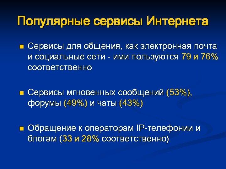 Популярные сервисы Интернета n n n Сервисы для общения, как электронная почта и социальные