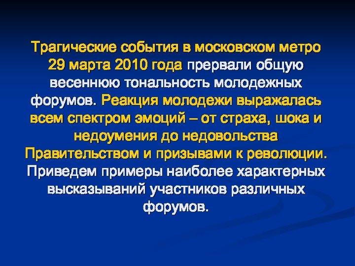 Трагические события в московском метро 29 марта 2010 года прервали общую весеннюю тональность молодежных