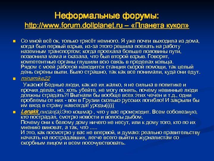 Неформальные форумы: http: //www. forum. dollplanet. ru – «Планета кукол» n n n Со