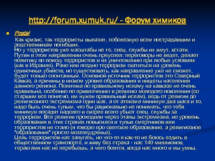 http: //forum. xumuk. ru/ - Форум химиков n Postal Как кризис, так террористы вылазят,