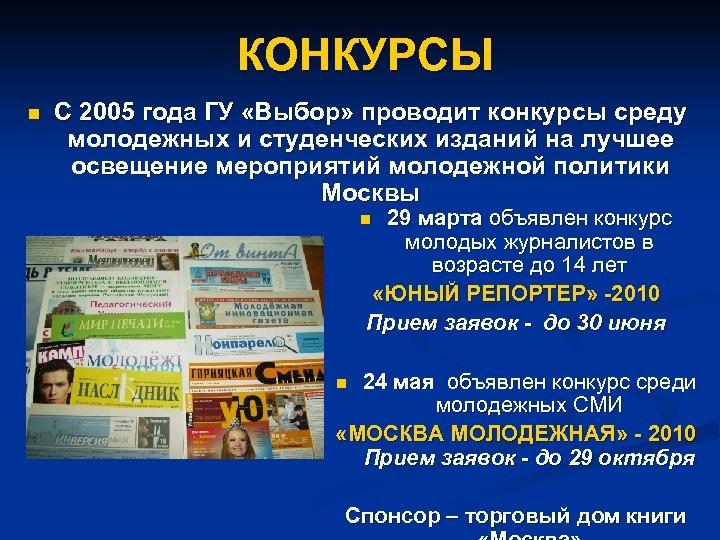 КОНКУРСЫ n С 2005 года ГУ «Выбор» проводит конкурсы среду молодежных и студенческих изданий