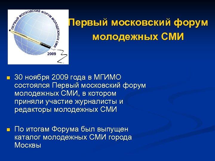 Первый московский форум молодежных СМИ n 30 ноября 2009 года в МГИМО состоялся Первый