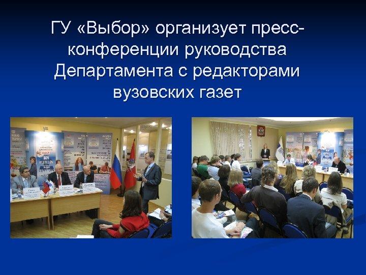 ГУ «Выбор» организует прессконференции руководства Департамента с редакторами вузовских газет