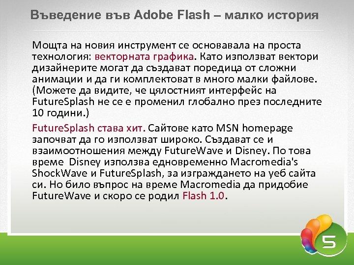 Въведение във Adobe Flash – малко история Мощта на новия инструмент се основавала на