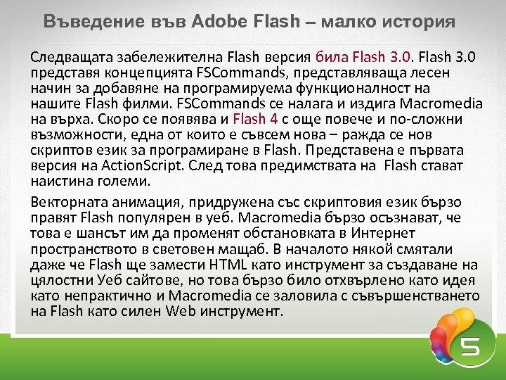 Въведение във Adobe Flash – малко история Следващата забележителна Flash версия била Flash 3.