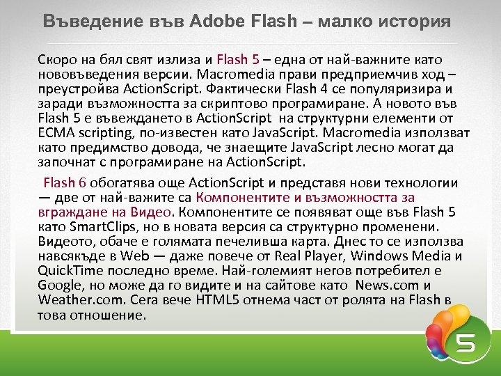 Въведение във Adobe Flash – малко история Скоро на бял свят излиза и Flash