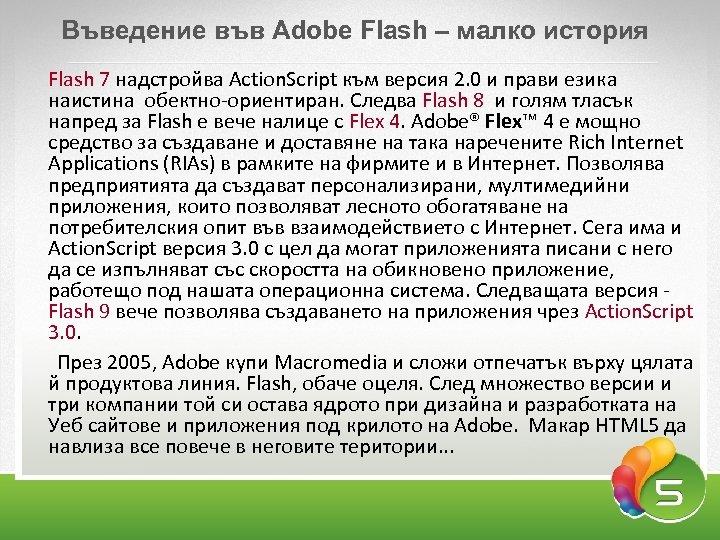 Въведение във Adobe Flash – малко история Flash 7 надстройва Action. Script към версия