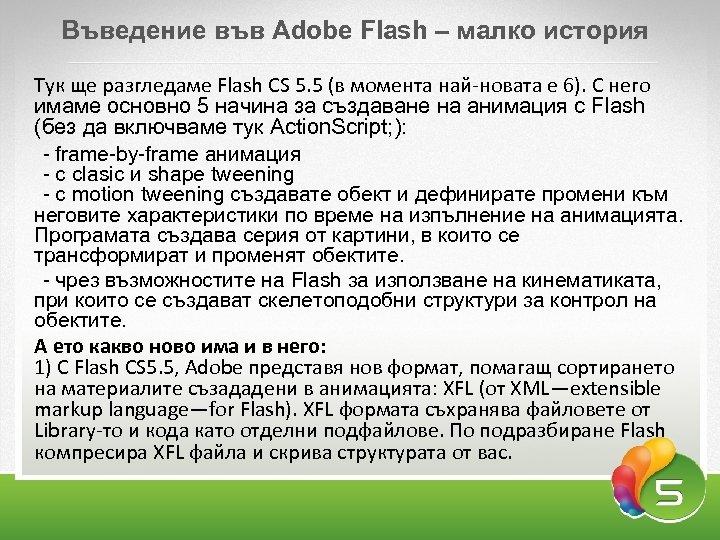 Въведение във Adobe Flash – малко история Тук ще разгледаме Flash CS 5. 5