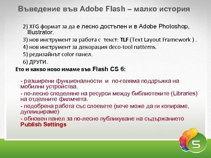 Въведение във Adobe Flash – малко история 2) XFG формат за да е лесно
