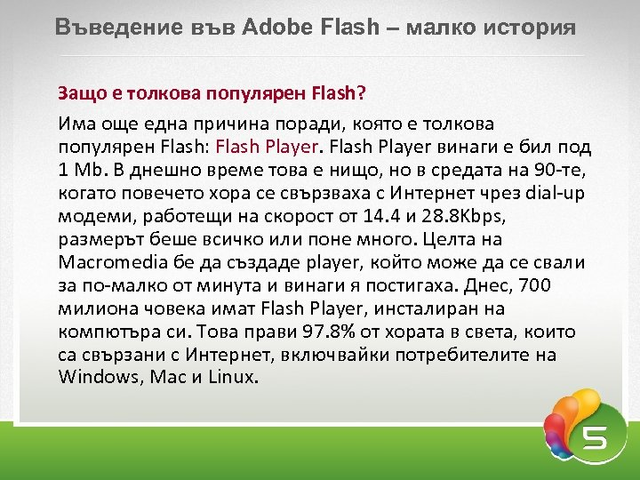 Въведение във Adobe Flash – малко история Защо е толкова популярен Flash? Има още