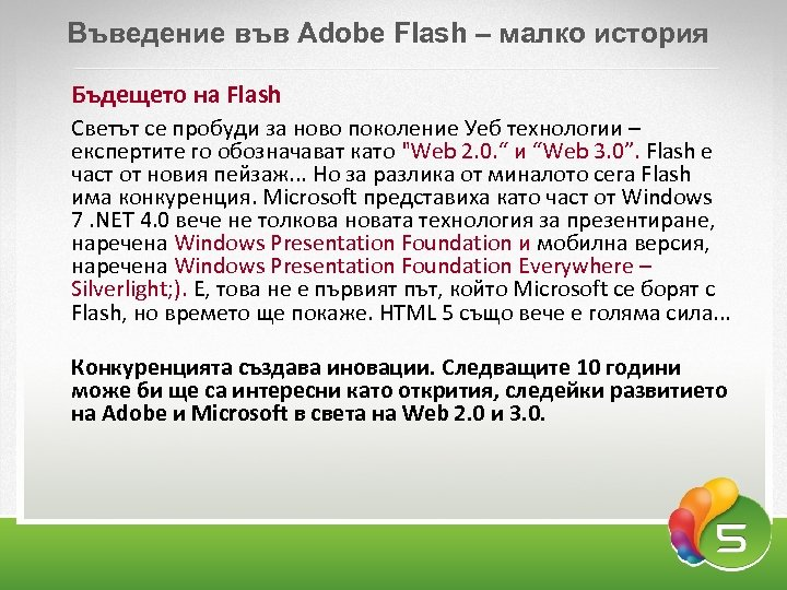Въведение във Adobe Flash – малко история Бъдещето на Flash Светът се пробуди за