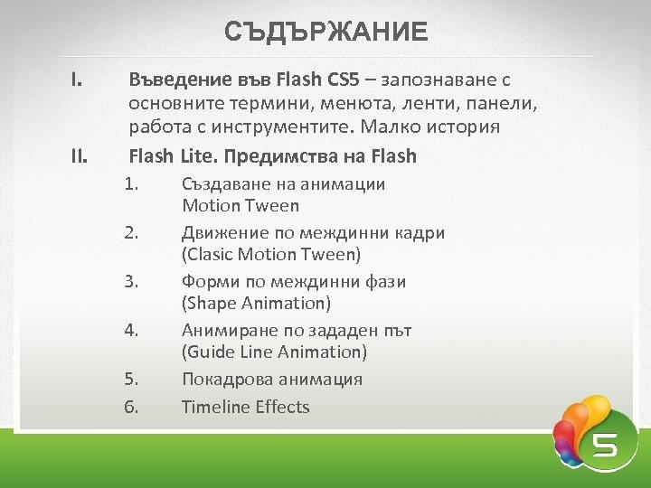 СЪДЪРЖАНИЕ I. II. Въведение във Flash CS 5 – запознаване с основните термини, менюта,