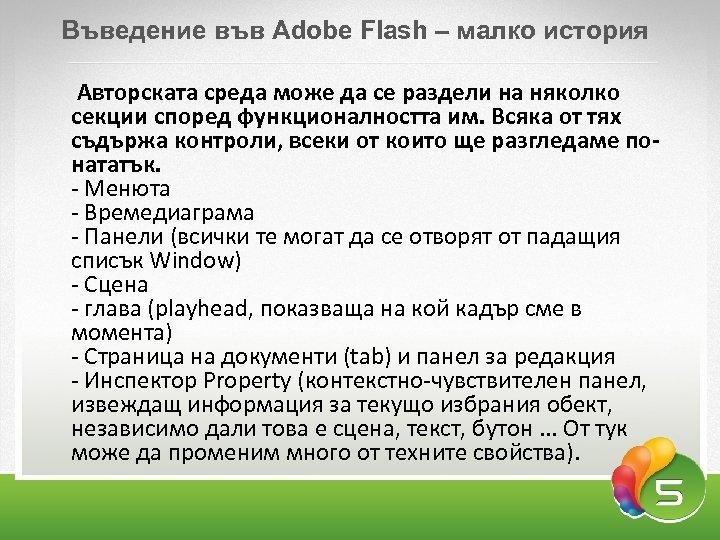 Въведение във Adobe Flash – малко история Авторската среда може да се раздели на