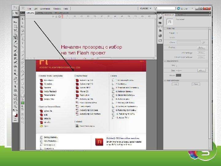 Въведение във Adobe Flash – малко история Начален прозорец с избор на тип Flash