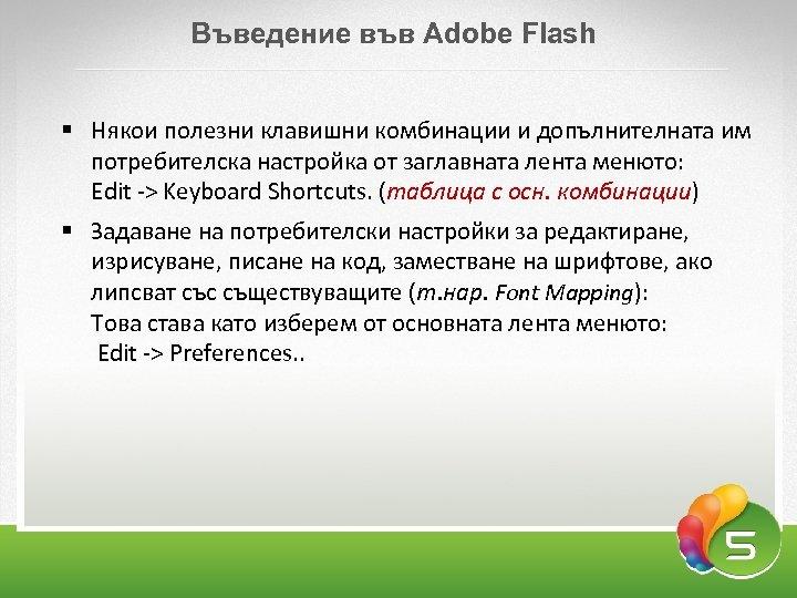 Въведение във Adobe Flash § Някои полезни клавишни комбинации и допълнителната им потребителска настройка