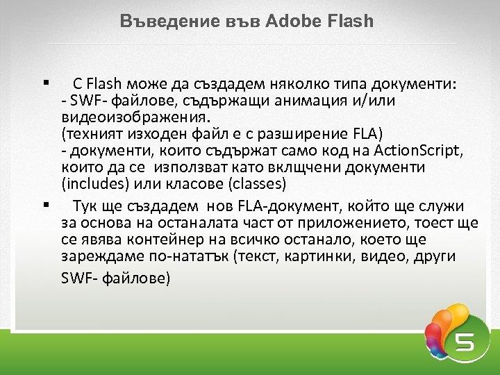 Въведение във Adobe Flash § С Flash може да създадем няколко типа документи: -