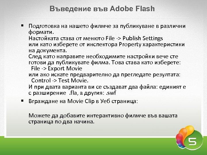 Въведение във Adobe Flash § Подготовка на нашето филмче за публикуване в различни формати.