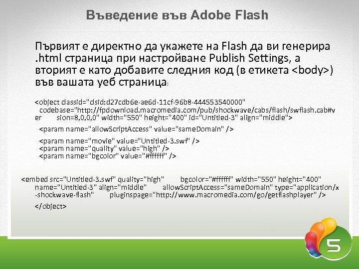 Въведение във Adobe Flash Първият е директно да укажете на Flash да ви генерира