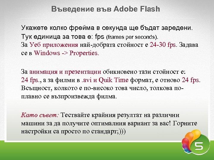 Въведение във Adobe Flash Укажете колко фрейма в секунда ще бъдат заредени. Тук единица