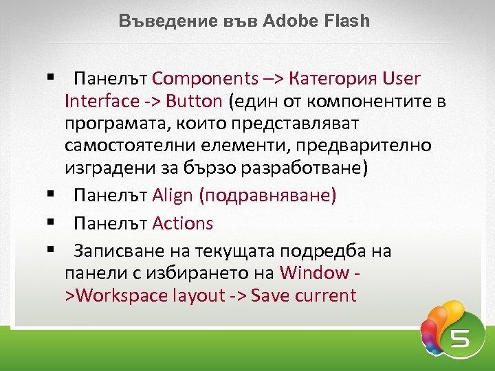 Въведение във Adobe Flash § Панелът Components –> Категория User Interface -> Button (един