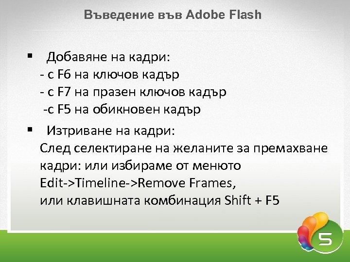 Въведение във Adobe Flash § Дoбавяне на кадри: - с F 6 на ключов