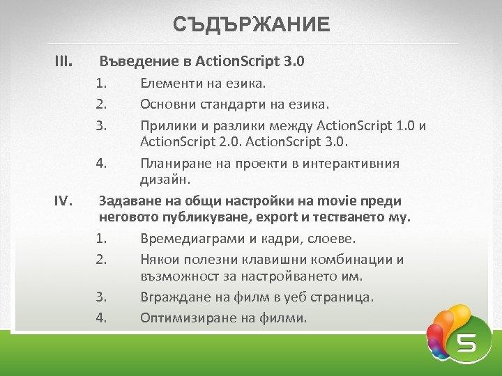 СЪДЪРЖАНИЕ III. Въведение в Action. Script 3. 0 1. 2. 3. IV. Елементи на